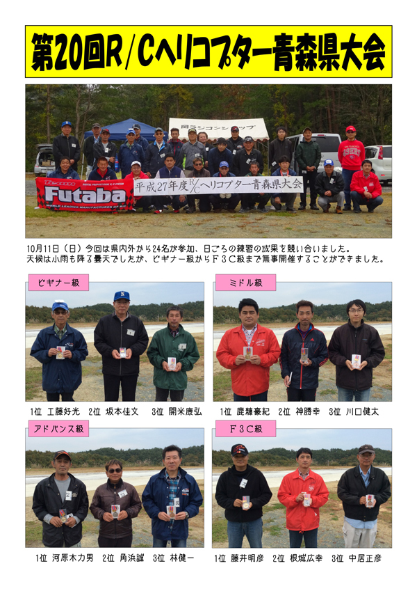 event20151011_1s