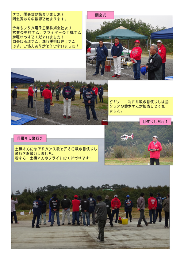 event20151011_2s